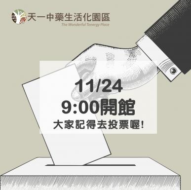 11/24(日) 投票日 9點開館