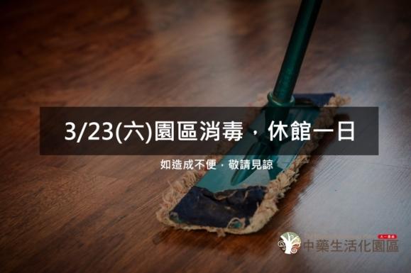 3/23 消毒休館一日