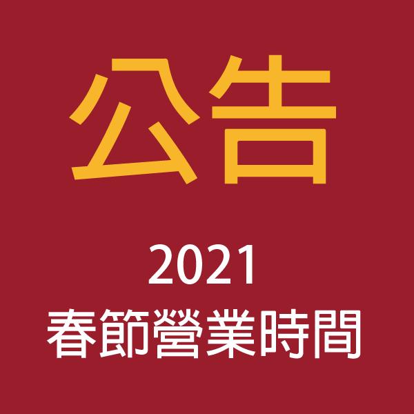 2021春節營業時間