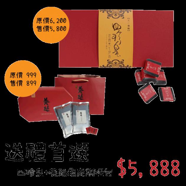 年節送禮首選-四珍皇+龜鹿御膳調理包只要$5888 1