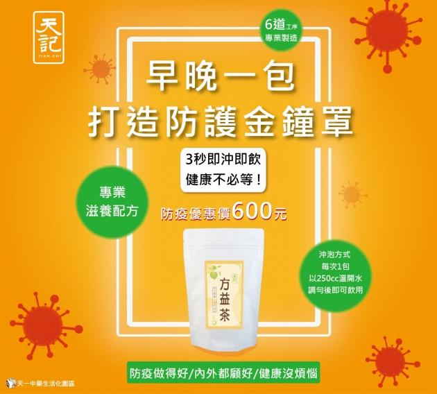 天記-方益茶-打造防護金鐘罩 1
