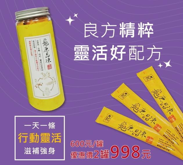 龜鹿晶凍 養延龜鹿寶新吃法 2