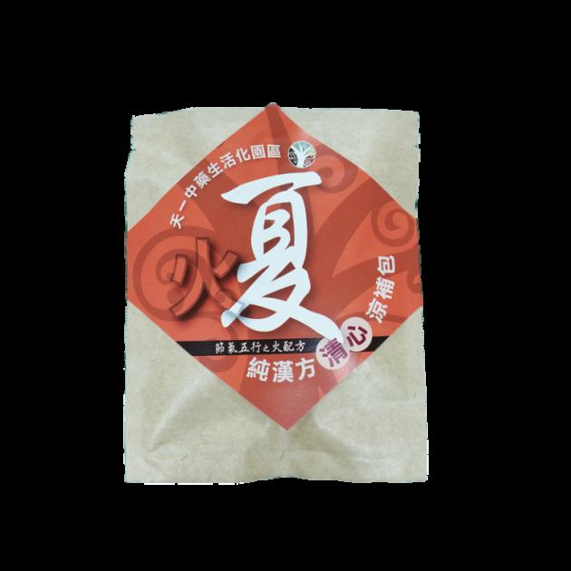 夏清心.純漢方涼補包(節氣五行之火配方) 1