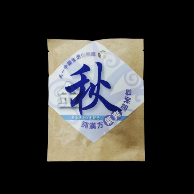 秋氣爽.純漢方燉補包(節氣五行之金配方) 1