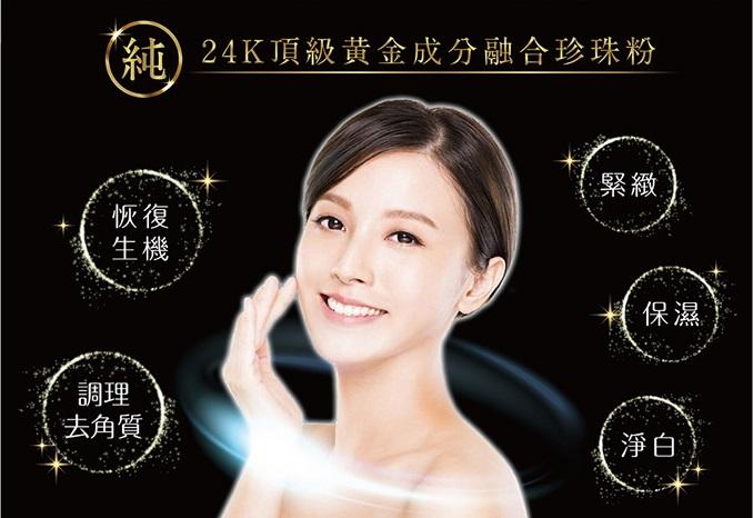 黃金美容洗顏皂-高奇 3