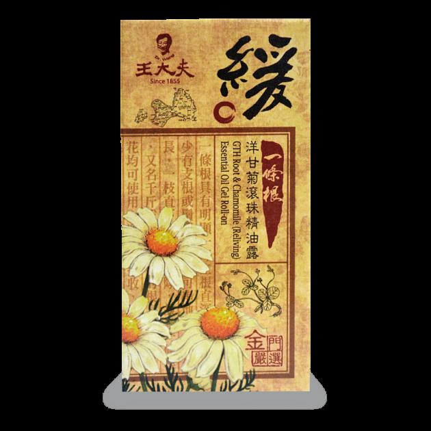 一條根洋甘菊(緩)滾珠精油露 (35ml) 1